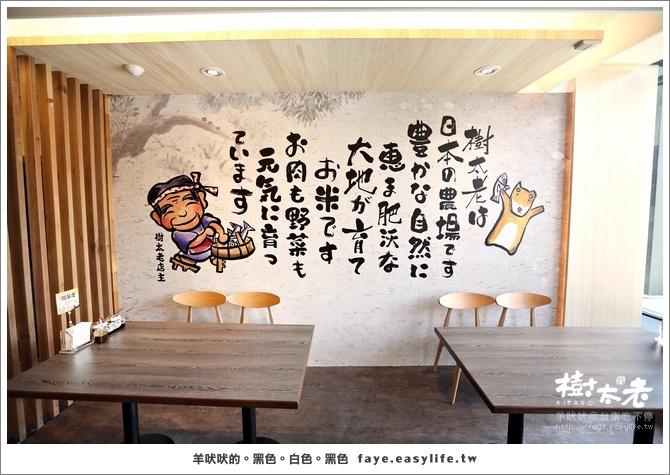 台南【树太老】.平价日式定食连锁店,备有儿童阅读室也太贴心了!