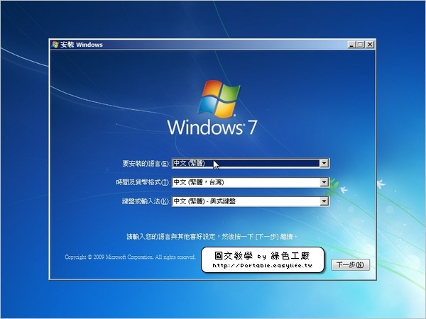 Windows7_install_step04
