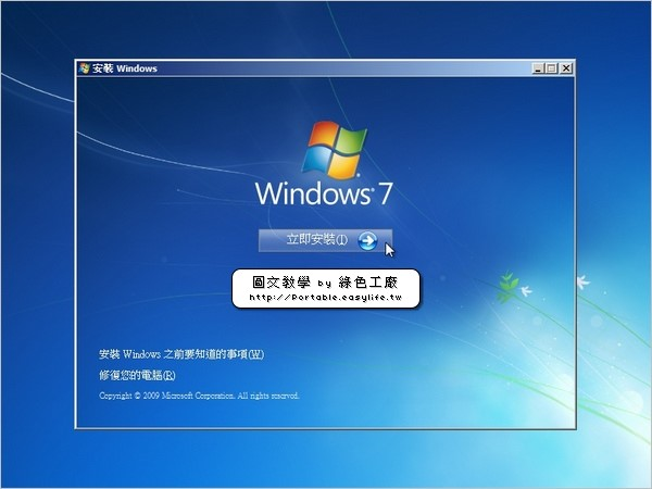 Windows7_install_step05