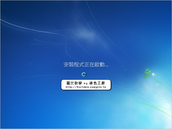 Windows7_install_step06