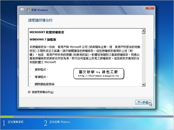Windows7_install_step07