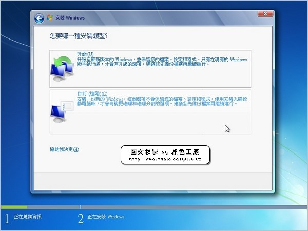 Windows7_install_step08