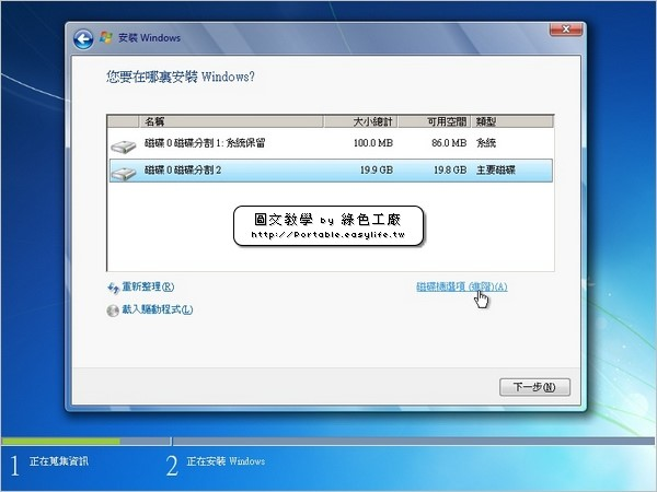 Windows7_install_step09