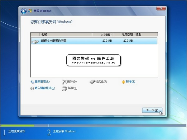 Windows7_install_step10