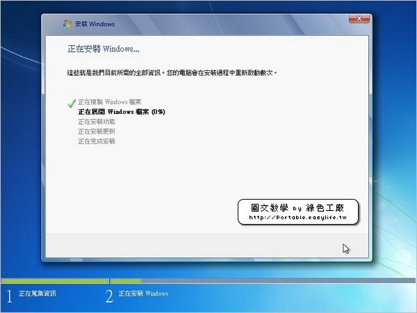 Windows7_install_step11