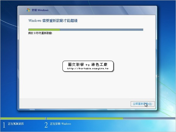 Windows7_install_step13