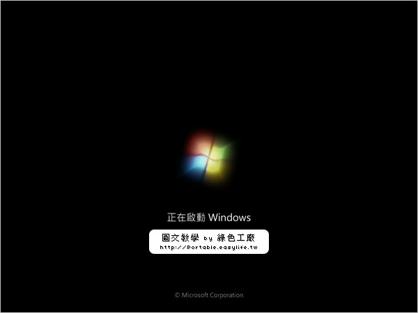 Windows7_install_step14