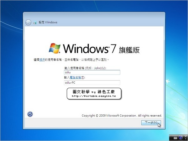 Windows7_install_step19