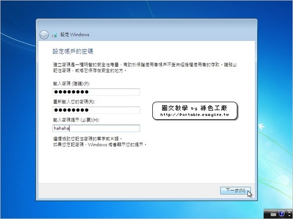 Windows7_install_step20