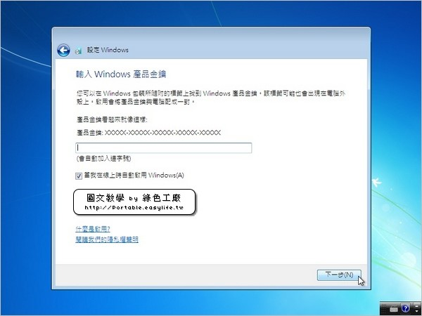 Windows7_install_step21