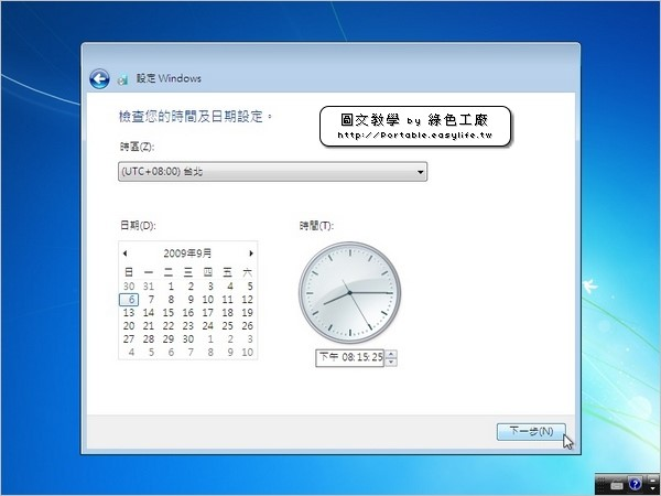 Windows7_install_step23
