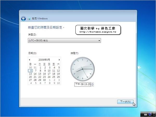 Windows7_install_step23