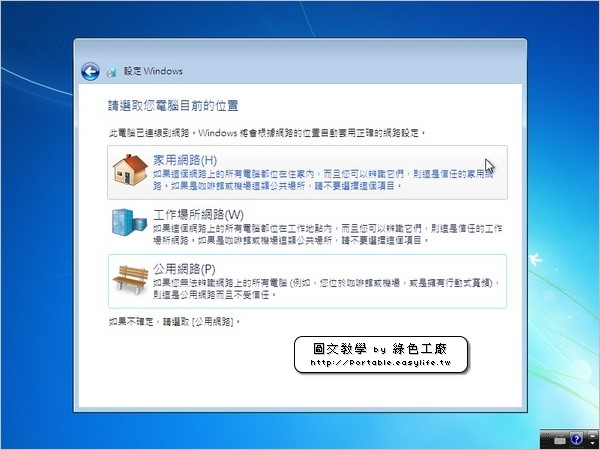 Windows7_install_step24