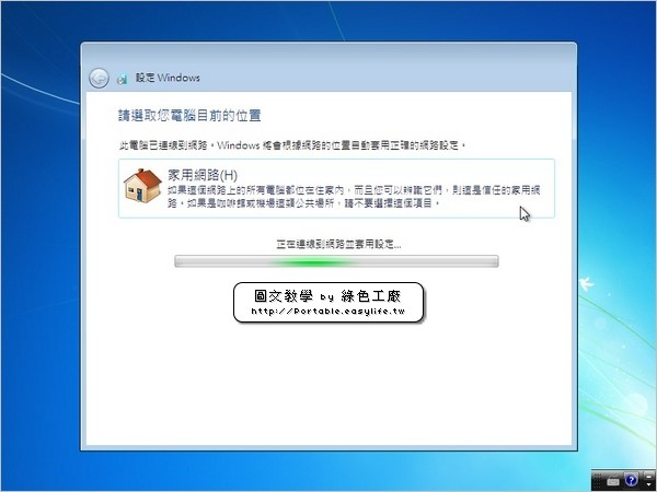 Windows7_install_step25