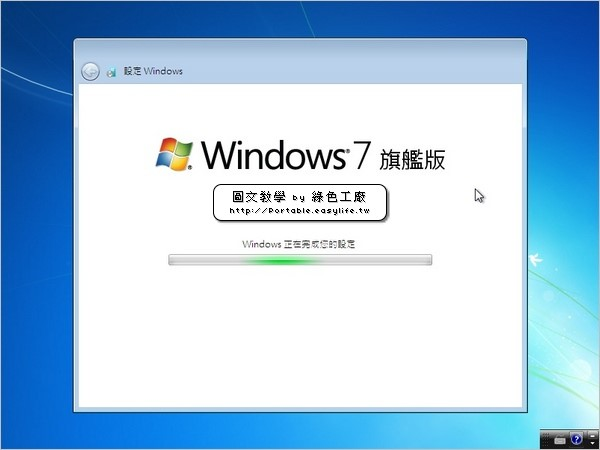 Windows7_install_step26