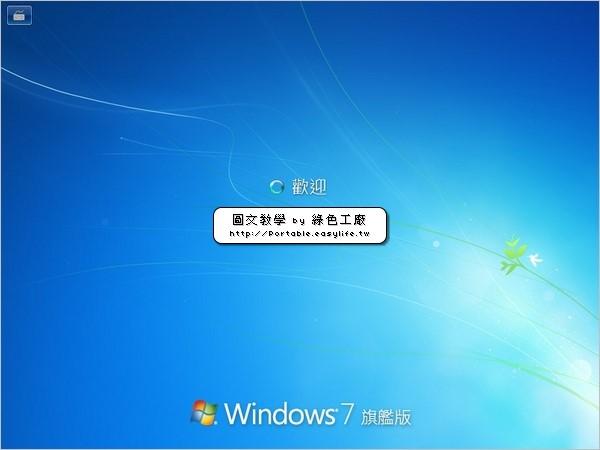Windows7_install_step27