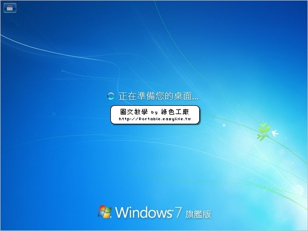 Windows7_install_step28