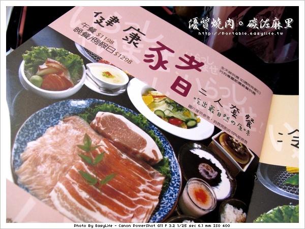 碳佐麻里燒肉。日本料理。菜單
