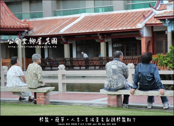 台南景點。公會堂。柳屋。吳園
