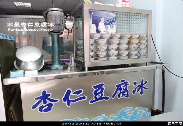 水星杏仁豆腐冰