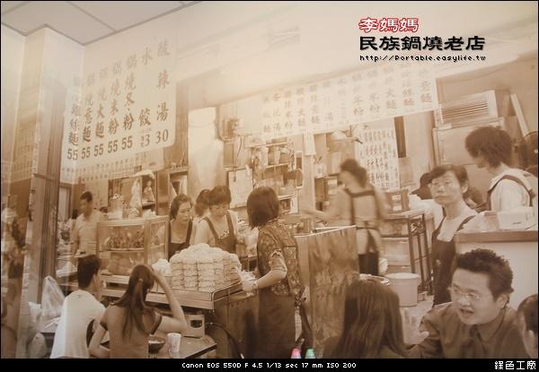 李媽媽民族鍋燒老店