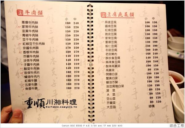 台北美食。重順餐廳。川湘料理