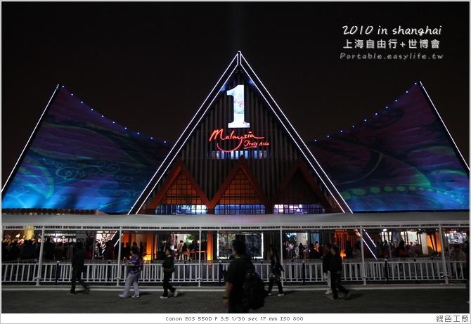上海世博會。馬來西亞館。菲律賓館