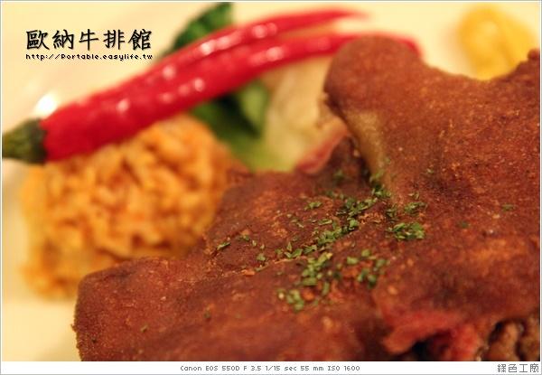 台南美食。歐娜牛排館。超值德國豬腳