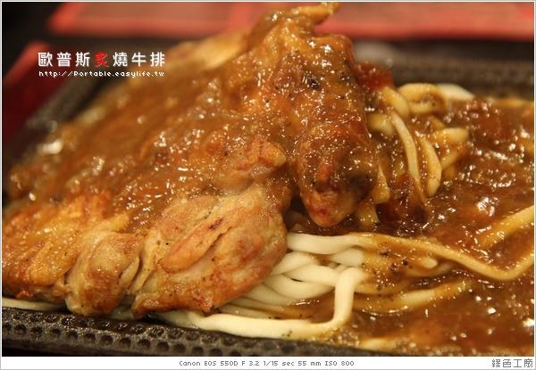 台南。歐普斯炙燒牛排