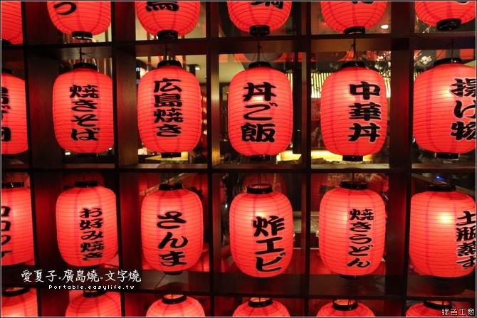 愛夏子。大阪燒。廣島燒。文字燒。台南美食
