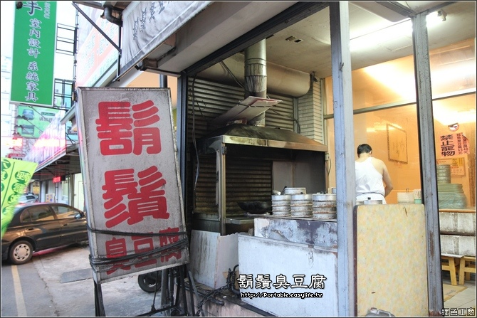 台南。鬍鬚臭豆腐