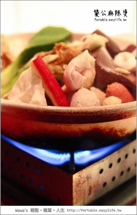 饕公麻辣燙。單人麻辣火鍋