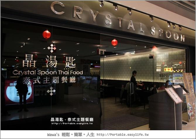 晶湯匙。宜蘭新月店。泰式主題餐廳。泰國料理