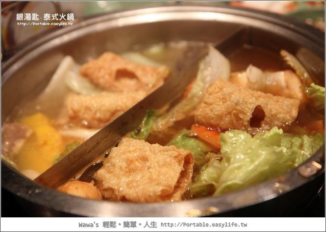 銀湯匙。泰式火鍋。吃到飽。高雄美食
