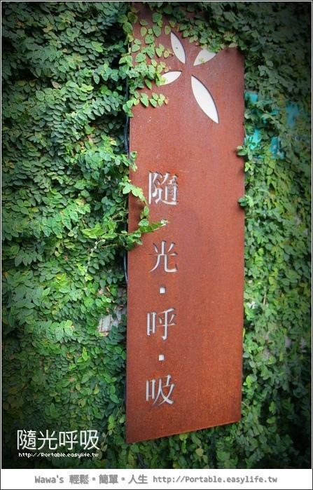 隨光呼吸。台南老房子餐廳