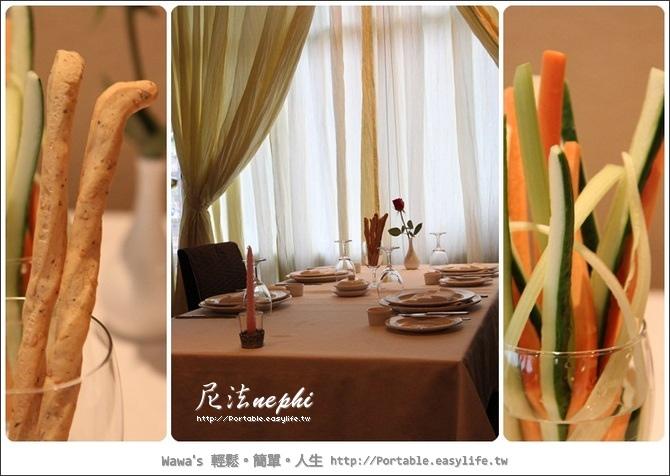【台南】尼法nephi 法國料理。我的生日大餐啦! :: 綠色工廠 ...