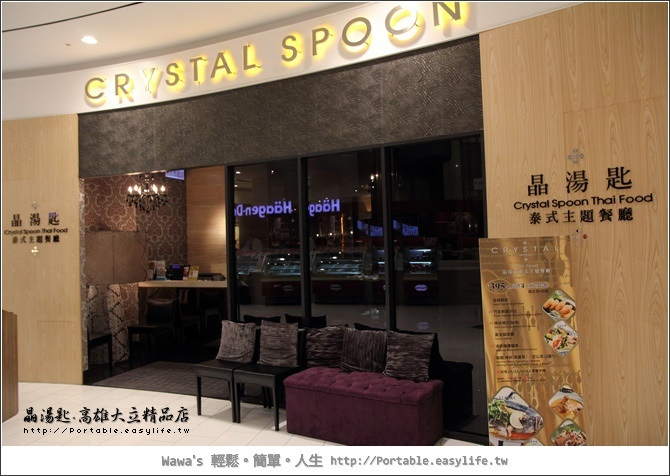 晶湯匙。高雄大立精品店。泰式主題餐廳。泰國料理