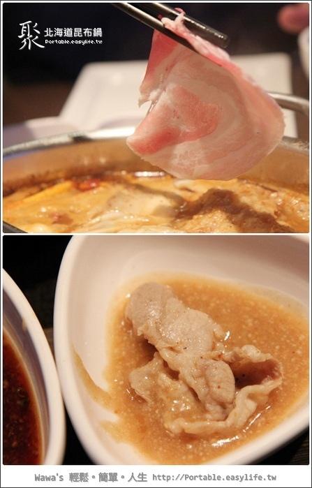 聚~北海道昆布鍋。台南長榮店