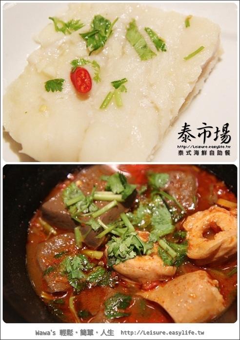 泰市場。泰式海鮮自助餐