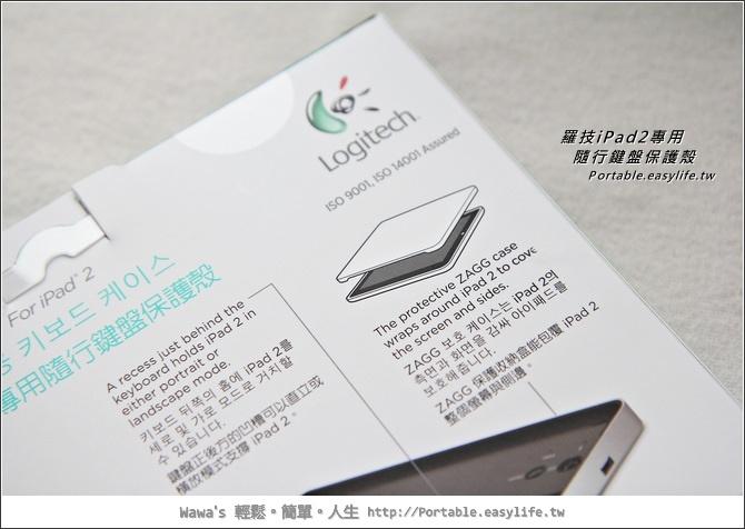 羅技iPad2專用隨行鍵盤保護殼。藍芽鍵盤