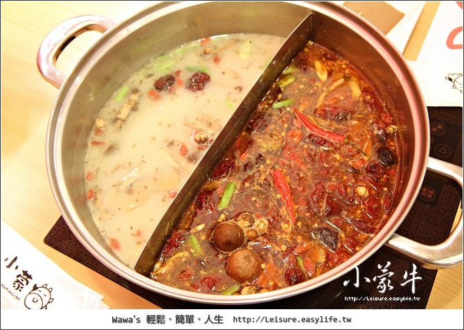 小蒙牛頂級麻辣養生鍋。中和店