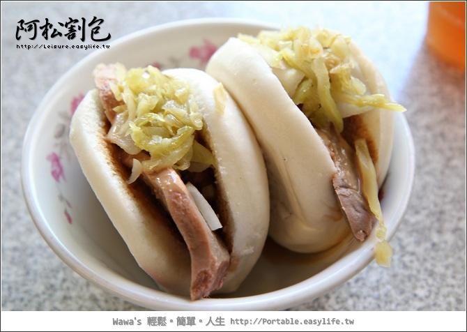 阿松割包。豬舌割包。台南美食