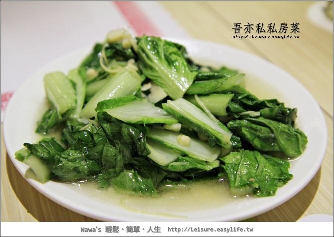 【台南】吾亦私.私房菜,值得一吃再吃的好口味(民生店) - 綠色 ...