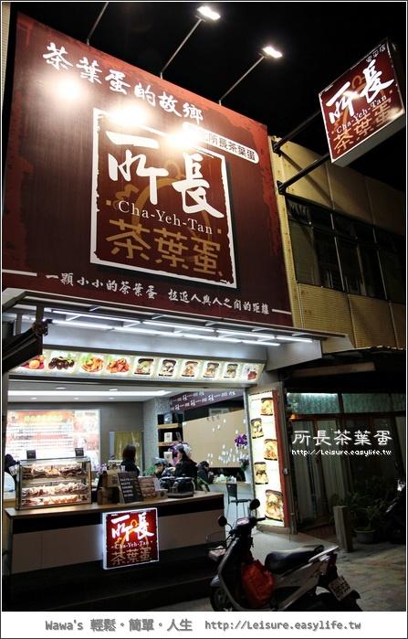所長茶葉蛋、鐵蛋。台南安平店