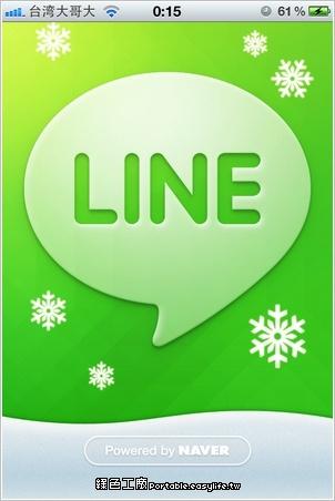 LINE如何綁定E-mail?LINE如何設定E-mail?LINE如何註冊E-mail?