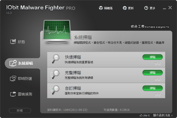 IObit Malware Fighter Pro專業版
