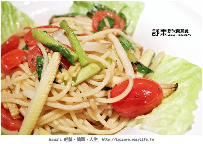 王品集團舒果台南府前店。新米蘭蔬食
