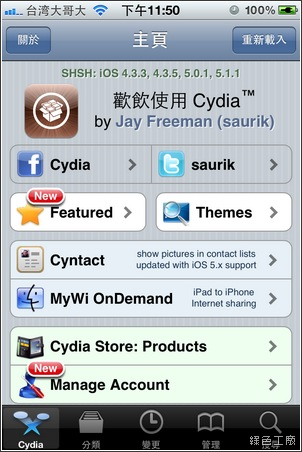 iOS 5.1.1 JB。iPhone4 JB、iPad2 JB、new iPad JB、iPad JB、iPhone4S JB