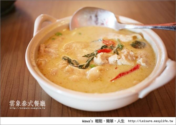 【台南】雲象泰式餐廳。 - 綠色工廠Easylife Blog