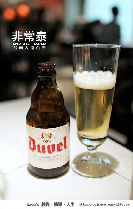 台南非常泰。非常泰泰式概念餐坊。異國啤酒。台南泰式料理